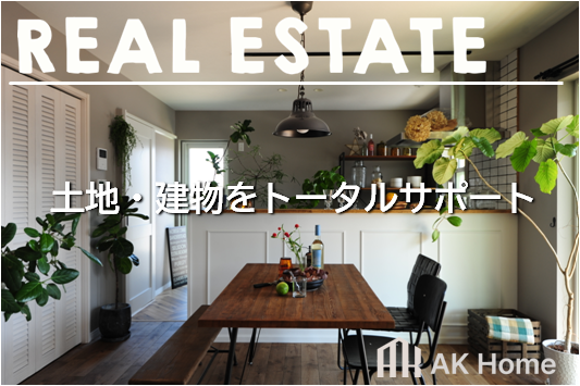 REAL ESTATE【土地情報】