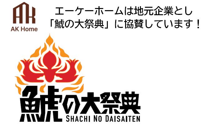 エーケーホームは名古屋グランパス「鯱の大祭典」に協賛しています!